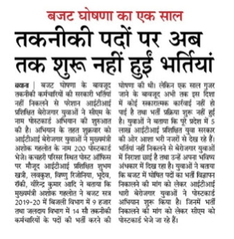Rajasthan Jalday Recruitment 2020