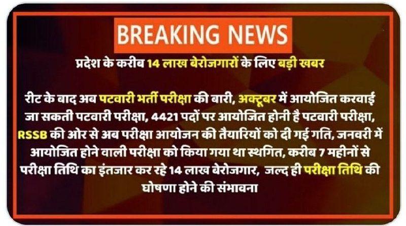 RSMSSB Patwari Exam Date 2020 Rajasthan Patwari Exam Date 2020