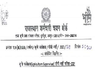 RSMSSB Agriculture Supervisor 2254 Recruitment 2021 Rajasthan Krishi Paryavekshak Jobs Apply Online