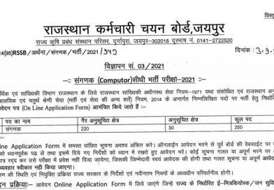 RSMSSB Sanganak(Computor) Requirement Online Form 2021