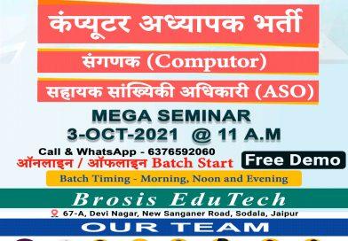 Mega Seminar computer teacher vacancy jaipur on 03rd October 2021 at 11 am.
